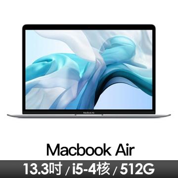 Apple MacBook Air 13.3吋 1.1GHz/8G/512G/IIPG/銀色