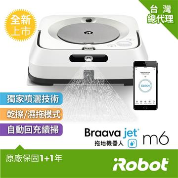 iRobot Braava m6噴水乾溼兩用拖地機器人