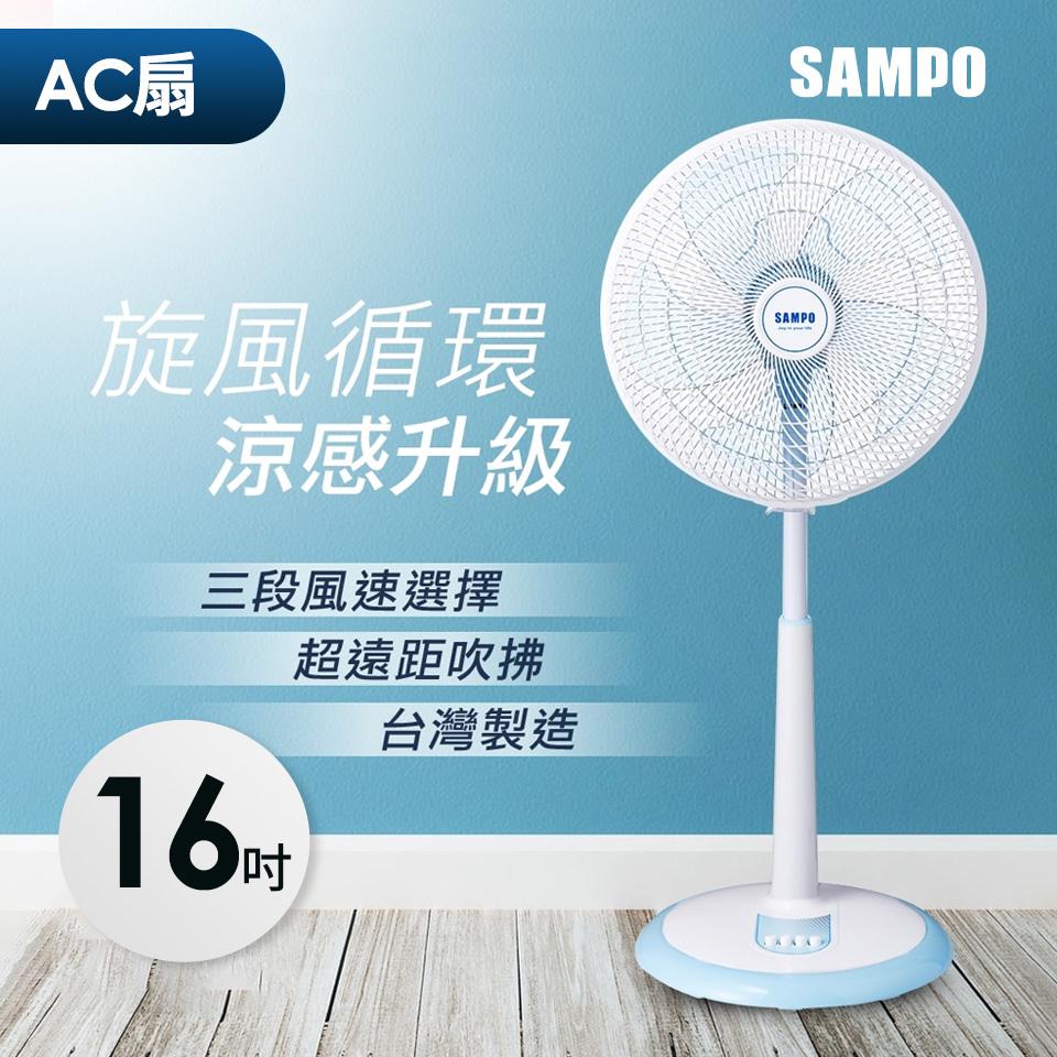 聲寶SAMPO 16吋循環前網機械式立扇