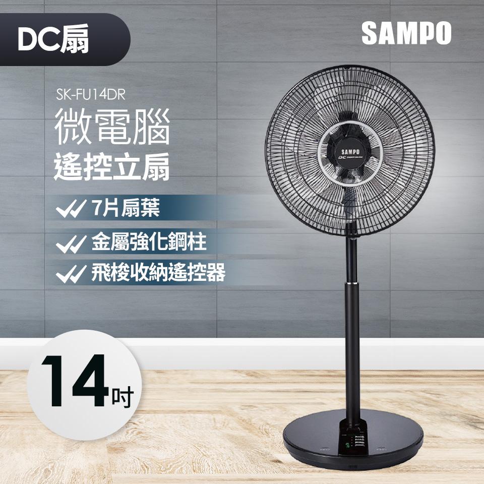 聲寶SAMPO 14吋微電腦遙控DC立扇(SK-FU14DR)