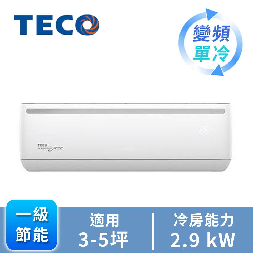 東元TECO 1對1變頻單冷空調