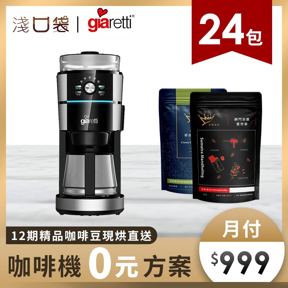 淺口袋0元方案-金鑛精品咖啡豆24包+義大利Giaretti全自動研磨咖啡機