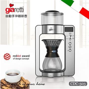 義大利Giaretti自動手沖咖啡壺/咖啡機(CDC-503)