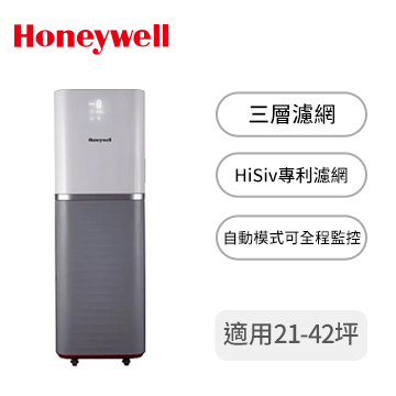 Honeywell商用空氣清淨機