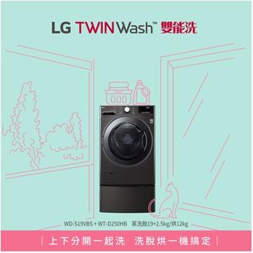 (組合)LG 19公斤蒸氣洗脫烘滾筒洗衣機+2.5公斤mini洗衣機