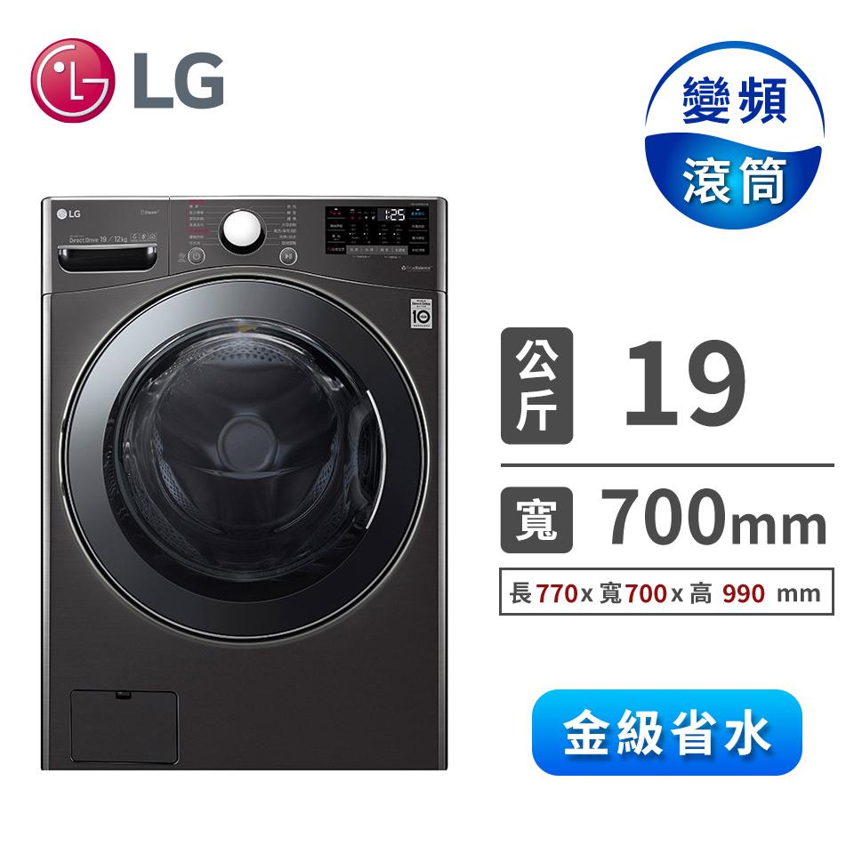 LG 19公斤蒸氣洗脫烘滾筒洗衣機