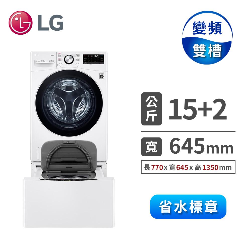 【限時組合價】LG 15公斤蒸氣洗脫烘滾筒洗衣機+LG 2公斤mini蒸氣洗衣機