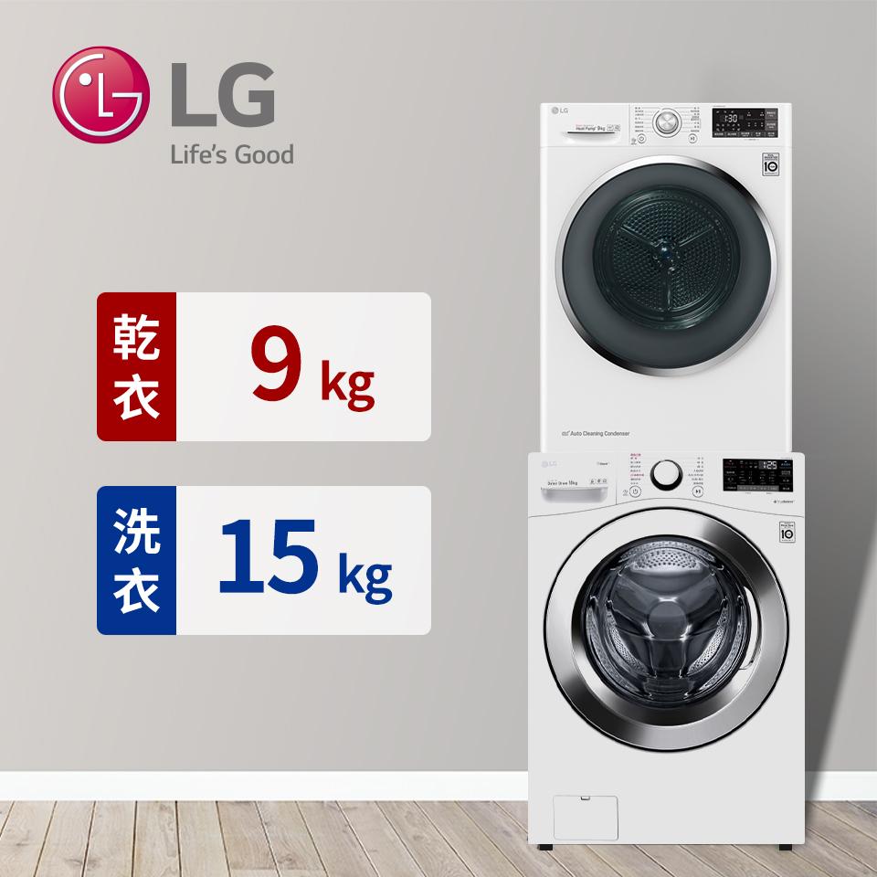 (組合)LG 15公斤蒸氣洗脫烘滾筒洗衣機+LG 9公斤免曬衣乾衣機