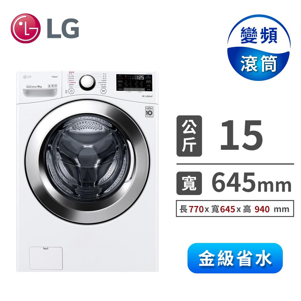 LG 15公斤蒸氣洗脫烘滾筒洗衣機 WD-S15TBD