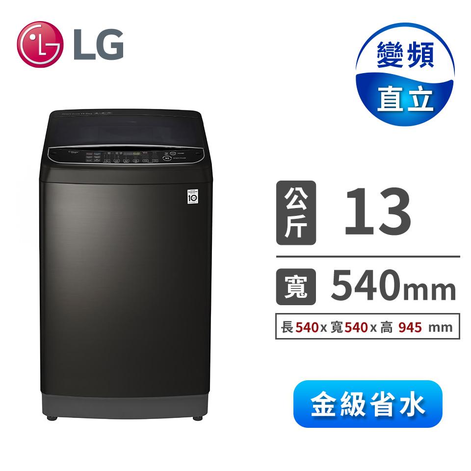 LG 13公斤蒸善美DD直驅變頻洗衣機