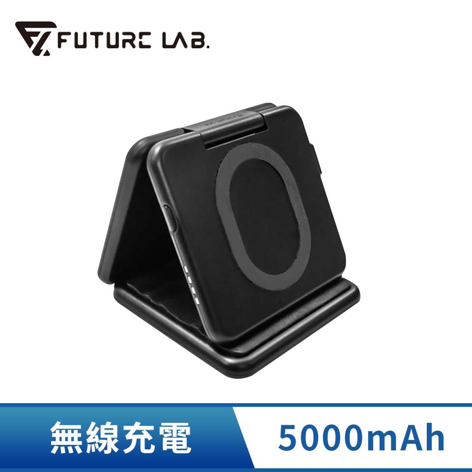 未來實驗室FUTURE T-Stand5000mAh 無線變形行動電源