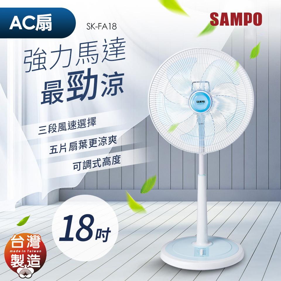聲寶SAMPO 18吋機械式立扇 SK-FA18 SA-SK-FA18