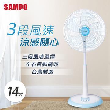 聲寶SAMPO 14吋機械式立扇 SK-FQ14