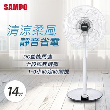 聲寶SAMPO 14吋微電腦遙控DC節能風
