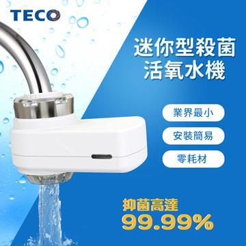 TECO東元 迷你型殺菌活氧水機 TE-XYFXP101