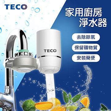 TECO東元 家用廚房水龍頭淨水器