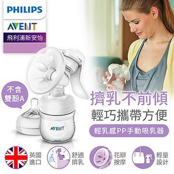 Philips AVENT飛利浦新安怡 PP手動吸乳器