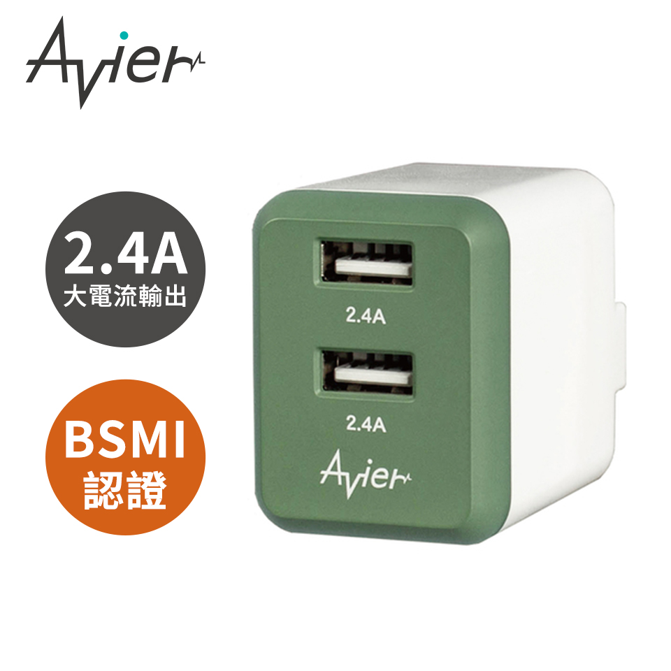 Avier 4.8A 雙USB電源供應器-軍綠