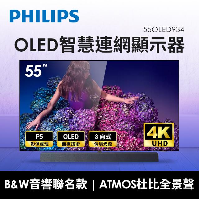 (展示機)飛利浦PHILIPS 55型 4K OLED智慧連網顯示器