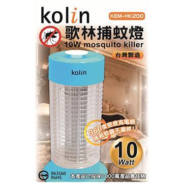 展-歌林10W捕蚊燈 KEM-HK200