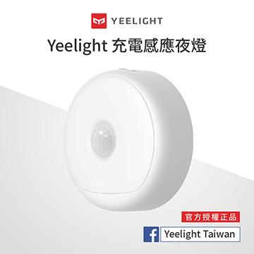 易來Yeelight 充電感應夜燈 YLYD01YL