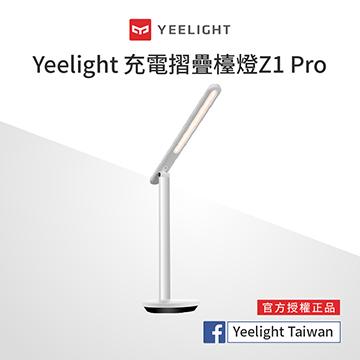 Yeelight 充電摺疊檯燈Z1 Pro