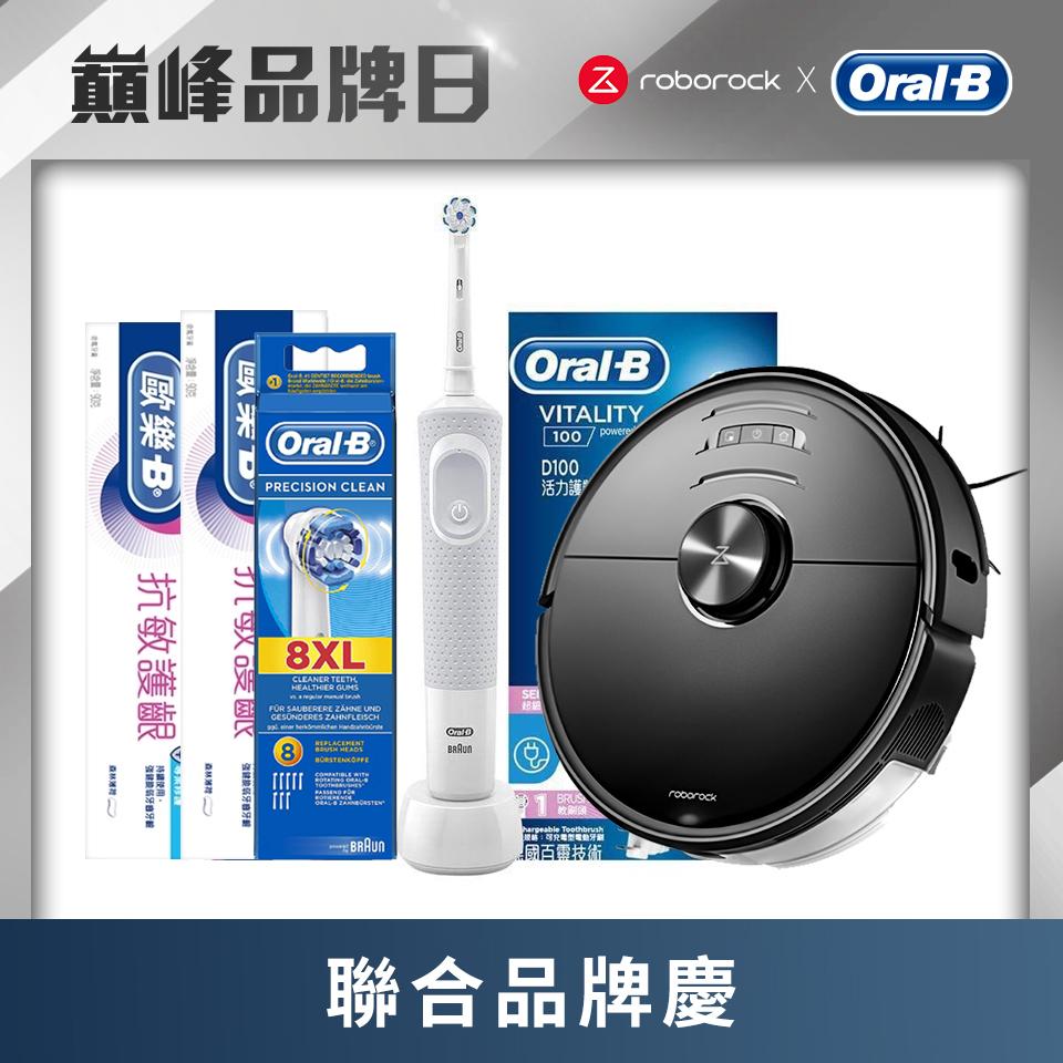 (內外呵護組)石頭掃拖機器人二代 S5 Max (黑色)+歐樂B 口腔呵護組 D100_OralCare