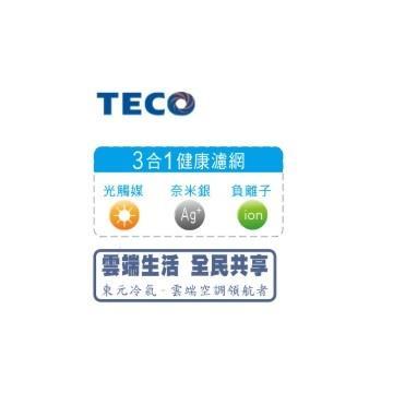 東元空調醫療級空氣清淨濾網
