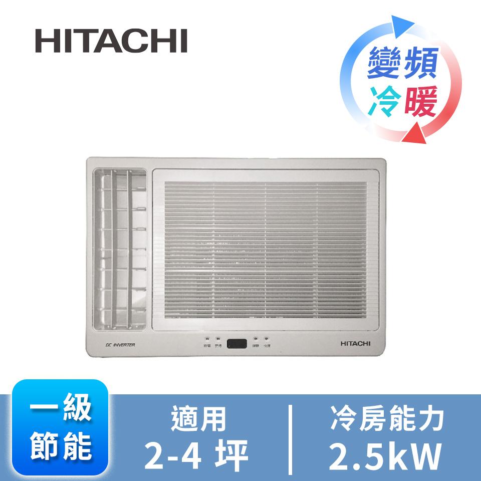 日立窗型變頻側吹冷暖空調