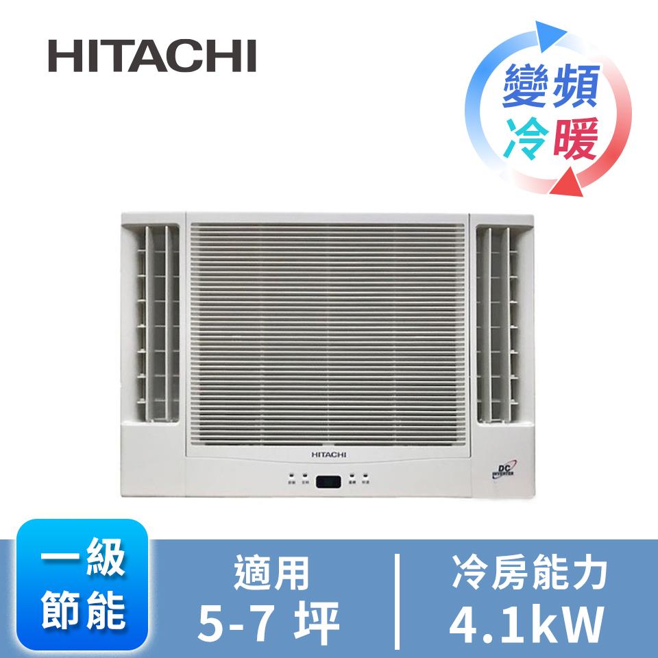 日立HITACHI 窗型變頻雙吹冷暖空調 RA-40HV1