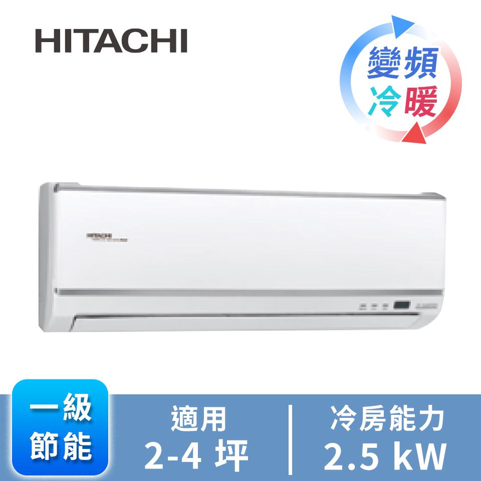 日立HITACHI 旗艦型1對1變頻冷暖空調