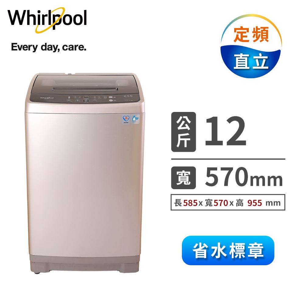 惠而浦Whirlpool 12公斤 G-flex直立式洗衣機 WM12KW