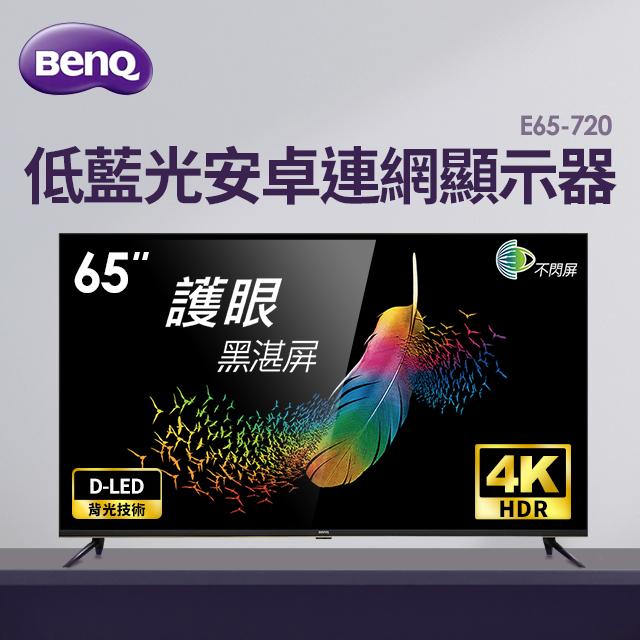 明基BenQ 65型 4K 安卓連網 顯示器 低藍光