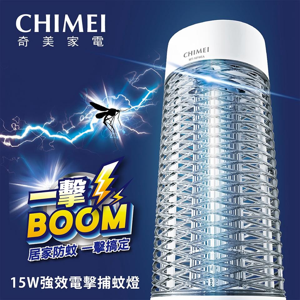 奇美CHIMEI 10W強效電擊捕蚊燈