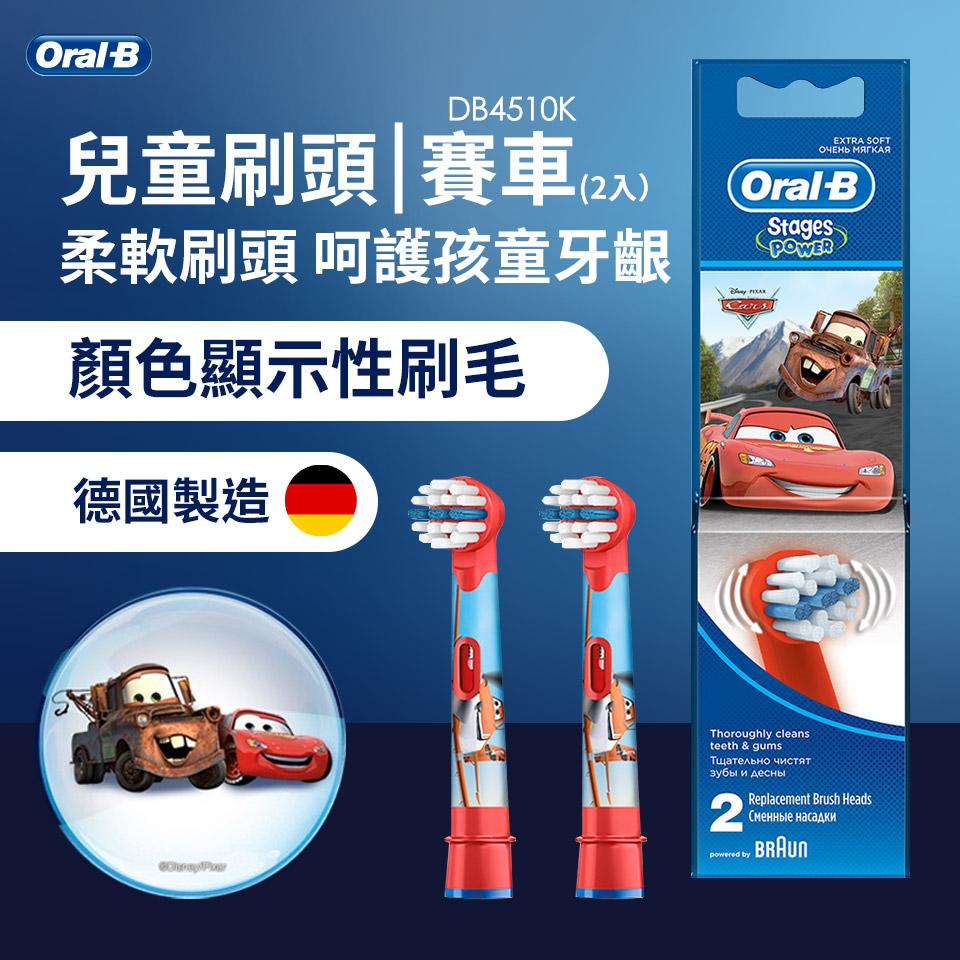 歐樂BOral-B 兒童刷頭(賽車) EB10-2-cars