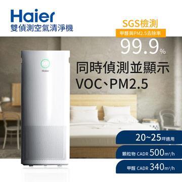 海爾Haier PM2.5、VOC雙偵測空氣清淨機