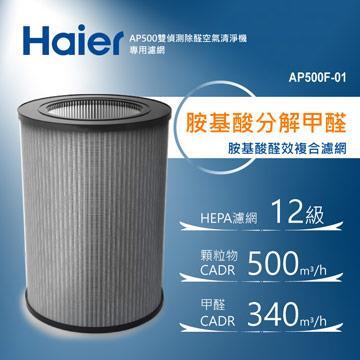 海爾Haier AP500雙偵測空氣清淨機專用濾網
