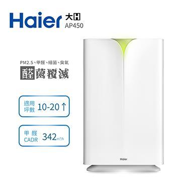 海爾Haier 大H空氣清淨機(適用20坪) AP450