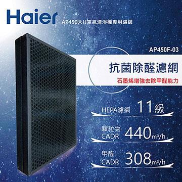 海爾Haier 大H空氣清淨機專用抗菌除醛濾網