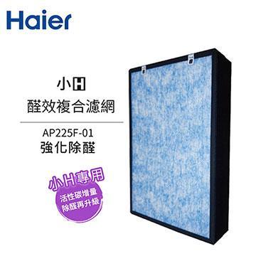 海爾Haier 小H空氣清淨機專用醛效複合濾網