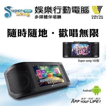 金嗓公司Super song100行動式伴唱機 GV-S10A0/100/消光黑