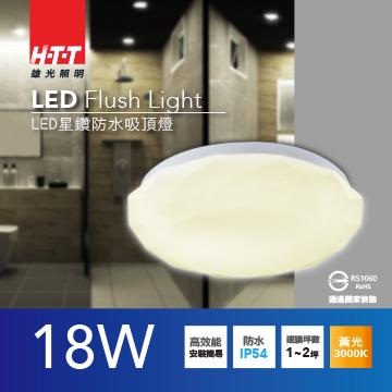 雄光照明HTT LED星鑽防水吸頂燈-18W黃光