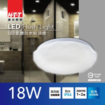 雄光照明HTT LED星鑽防水吸頂燈-18W白光