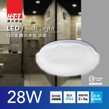 雄光照明HTT LED星鑽防水吸頂燈-28W白光