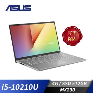 ASUS華碩 VivoBook S14 筆記型電腦(i5-10210U/MX230/4GB/512GB)