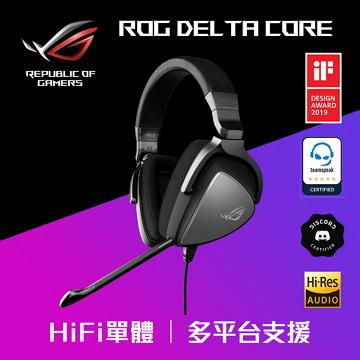 ASUS華碩 ROG DELTA CORE 電競耳機 ROG-DELTA-CORE