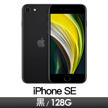 Apple iPhone SE 128GB 黑色