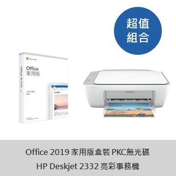 (超值文書組合)微軟Office 2019 家用版盒裝 PKC無光碟+HP Deskjet 2332亮彩事務機