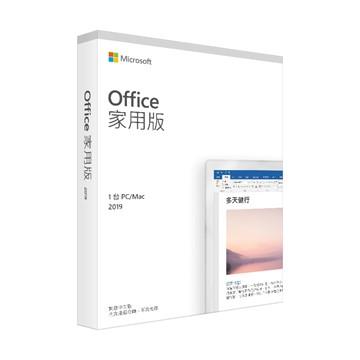 微軟Office 2019 家用版盒裝 PKC無光碟(79G-05217)