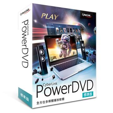 CyberLink PowerDVD 20 標準版